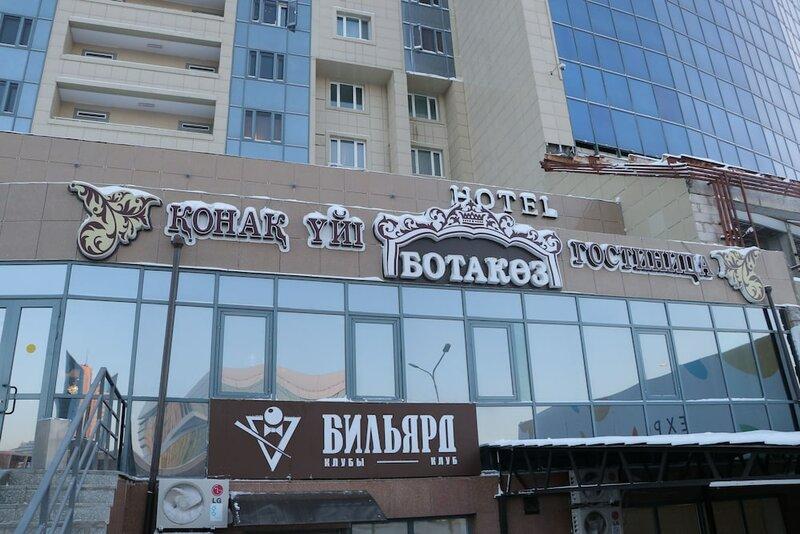 Гостиница Ботакоз