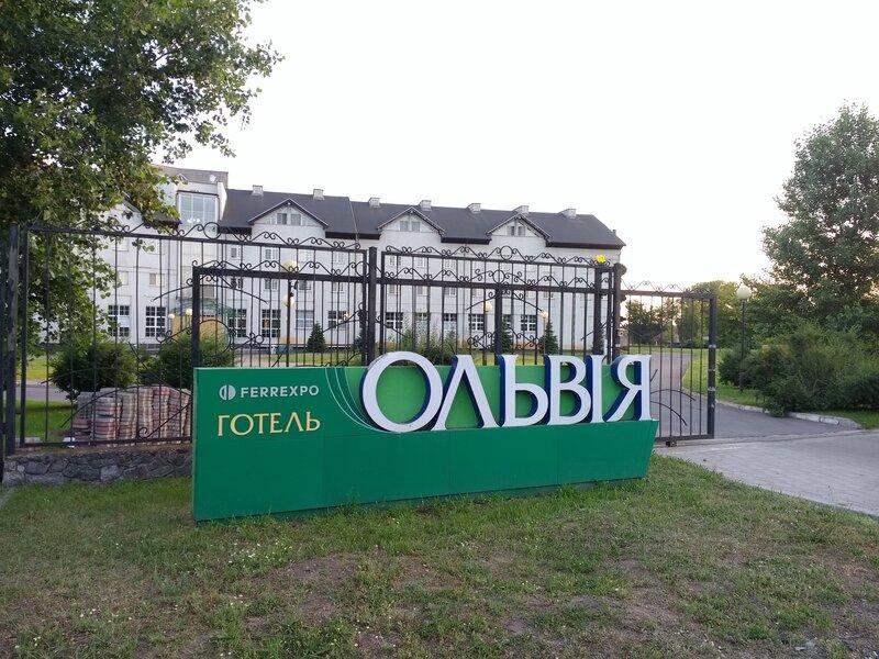 Гостиница Ольвия