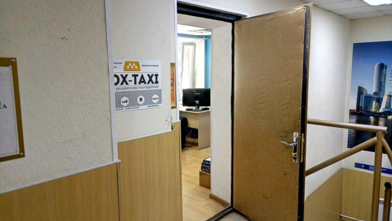 Fox-Taxi - основная фотография