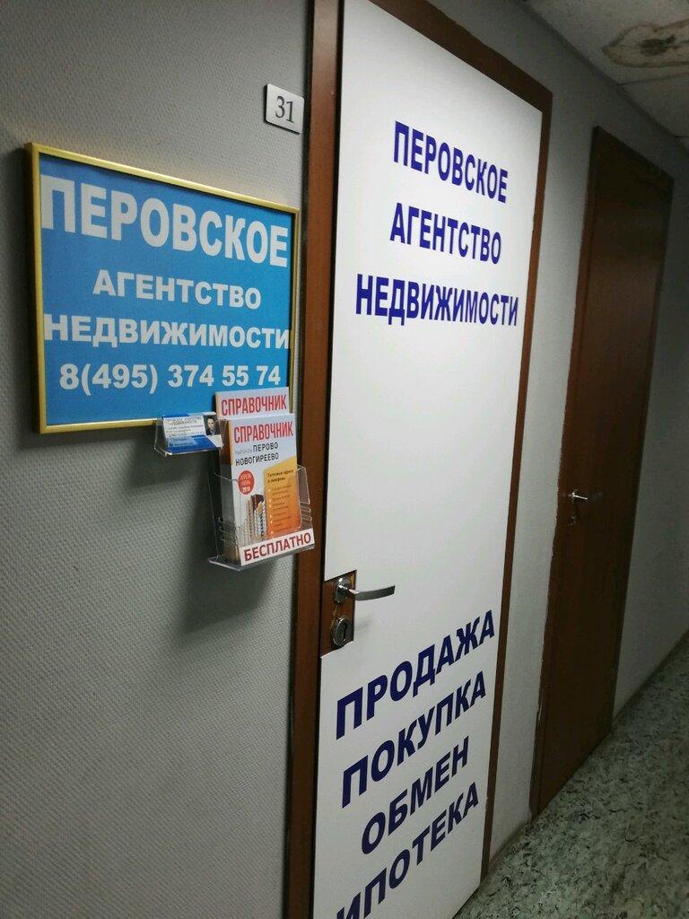 агентство недвижимости — Перовское — Москва, фото №2