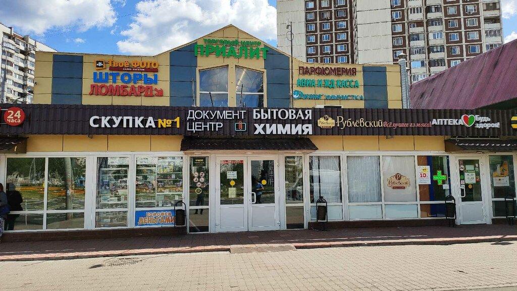 Ломбарды и скупки москвы липецк кредит под залог авто