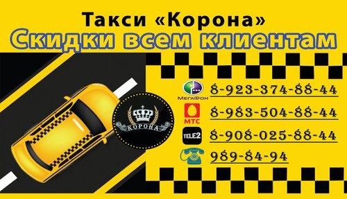 """Такси """"Корона"""" Зеленогорск"""