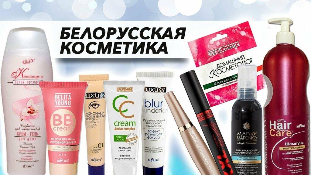 Белорусская косметика купить луганск комплимент косметика купить спб