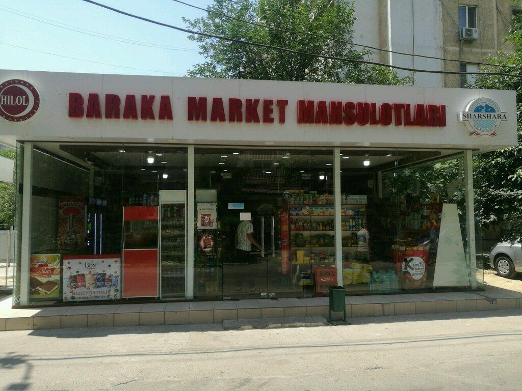 магазин продуктов — Baraka market mahsulotlari — Ташкент, фото №1