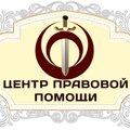 Коллегия адвокатов Иркутской области центр правовой помощи, Услуги юристов в Усолье-Сибирском