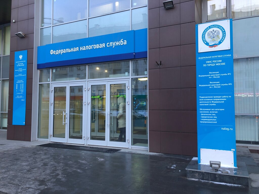 налоговая инспекция — ИФНС России № 8 по городу Москве — Москва, фото №1
