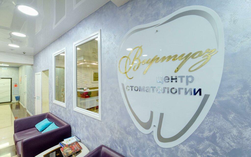 стоматологическая клиника — Центр стоматологии Виртуоз — Воронеж, фото №1
