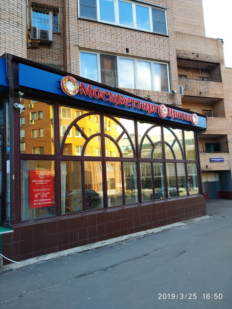 Адреса магазинов мосцветторг в москве