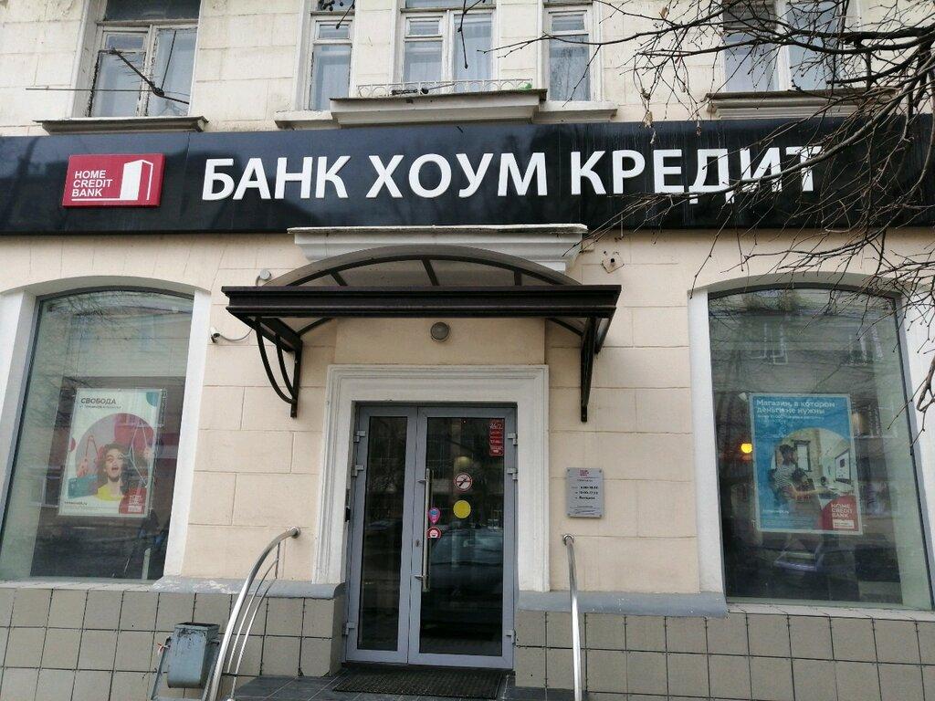 банк хоум кредит г пенза поволжский банк пао сбербанк россии адрес