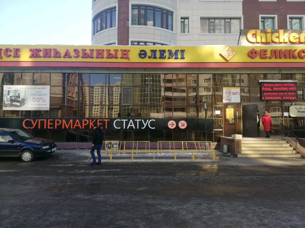 магазин продуктов — Статус — Нур-Султан (Астана), фото №1