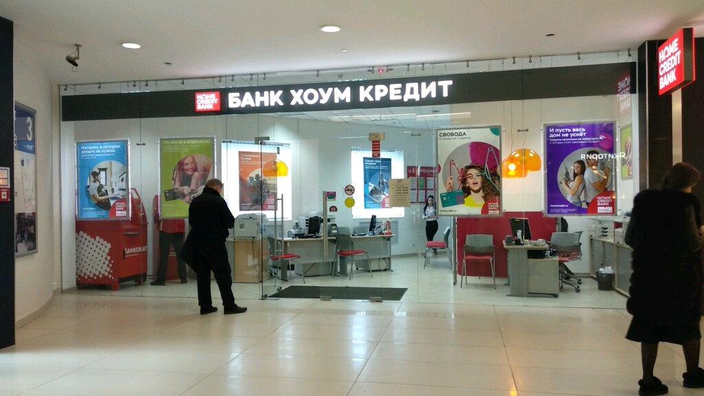 хоум кредит банк воскресенск режим работы можно ли приостановить выплаты кредитов