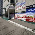 Канцелярия, Копировальные работы в Городском округе Таганрог