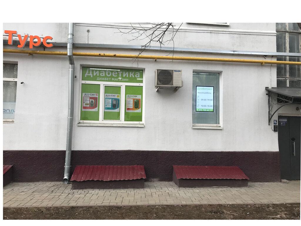 диетические и диабетические продукты — Диабетика — Москва, фото №4