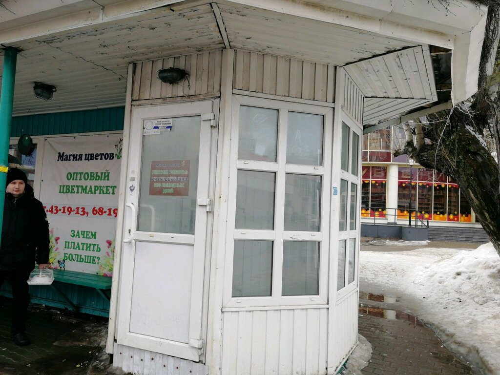 Круглосуточные магазины цветов архангельск