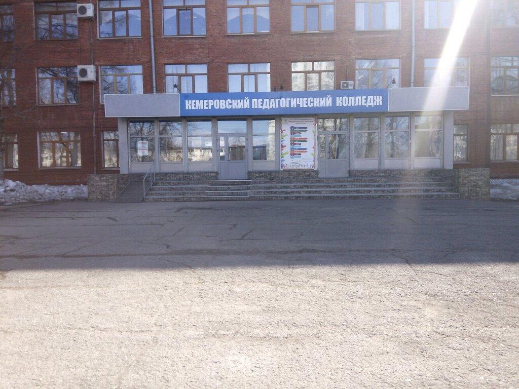 кемеровский педагогический колледж картинки две версии