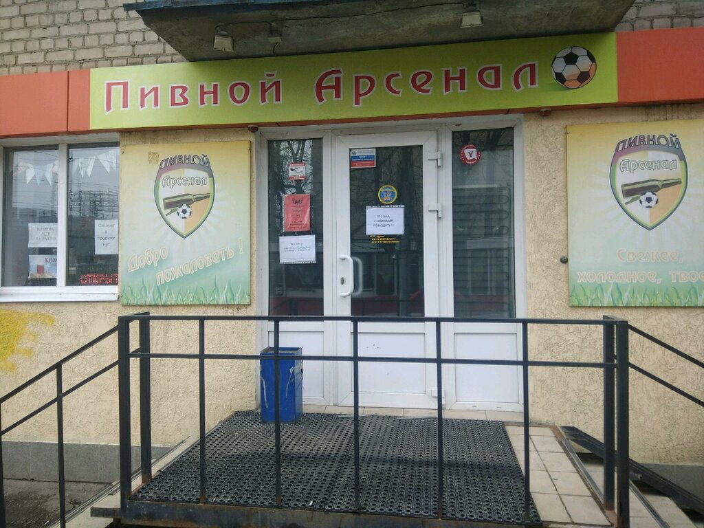 Арсенал Саратов Магазин