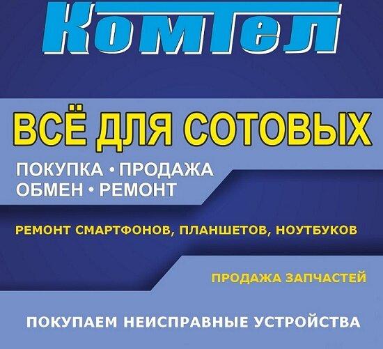 ремонт телефонов — КомТел33 — Владимир, фото №5