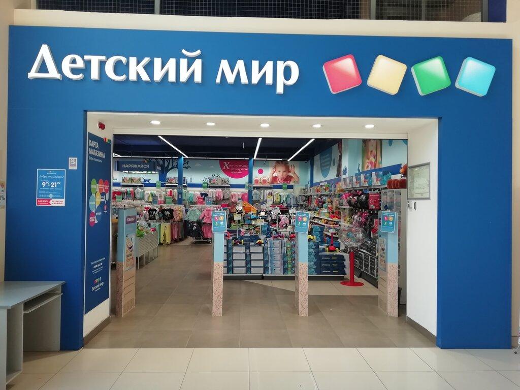 Детский Мир Ульяновск Адреса Магазинов