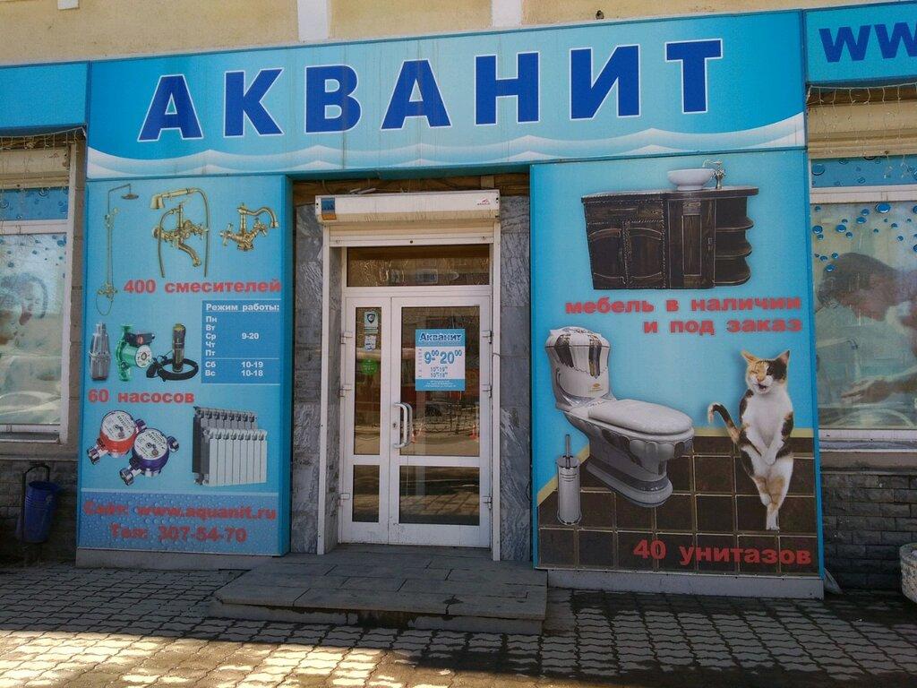 Акванит Магазин Сантехники