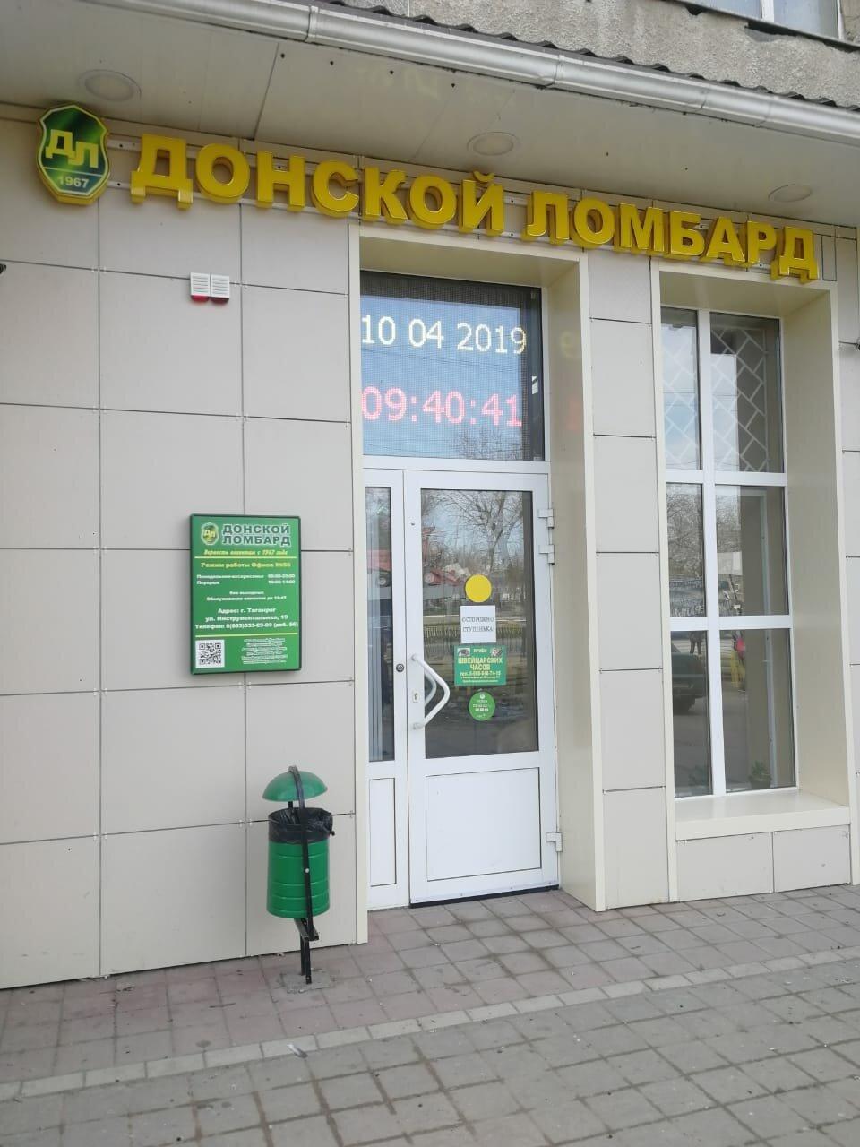 Тульская ломбард область донской часов часовщик ломбард москва