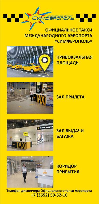 Официальное такси Международного Аэропорта Симферополь - фотография №3
