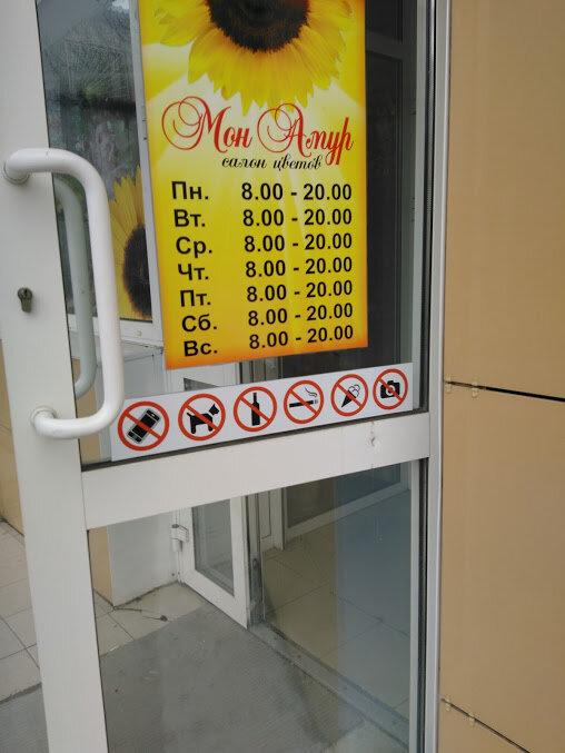 магазин цветов — МонАмур — Челябинск, фото №7