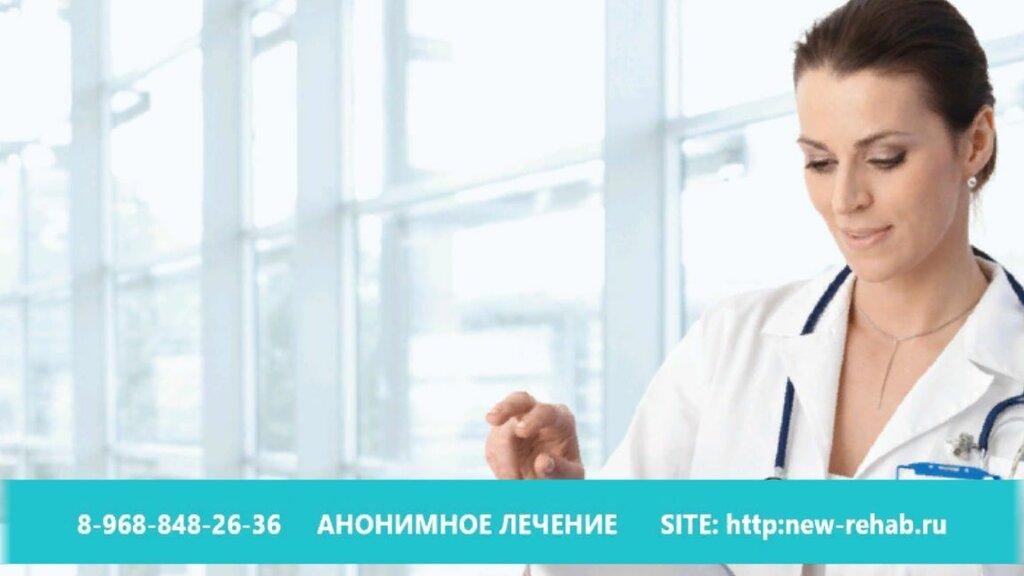 медицинская реабилитация — New-rehab — Москва, фото №6