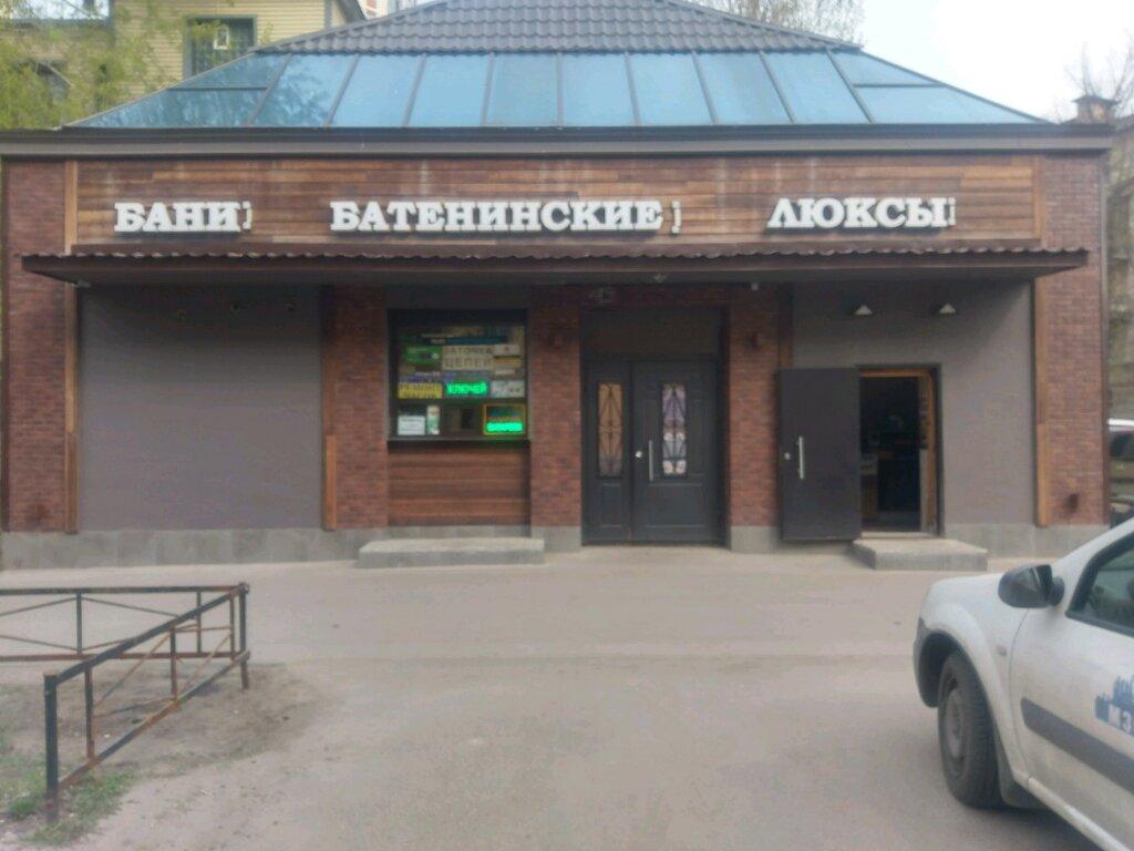 баня — Батенинские Бани — Санкт-Петербург, фото №2