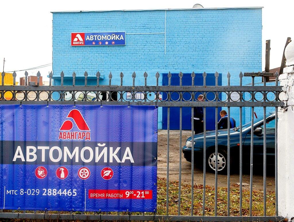 автомойка — Авангард — Гродно, фото №1