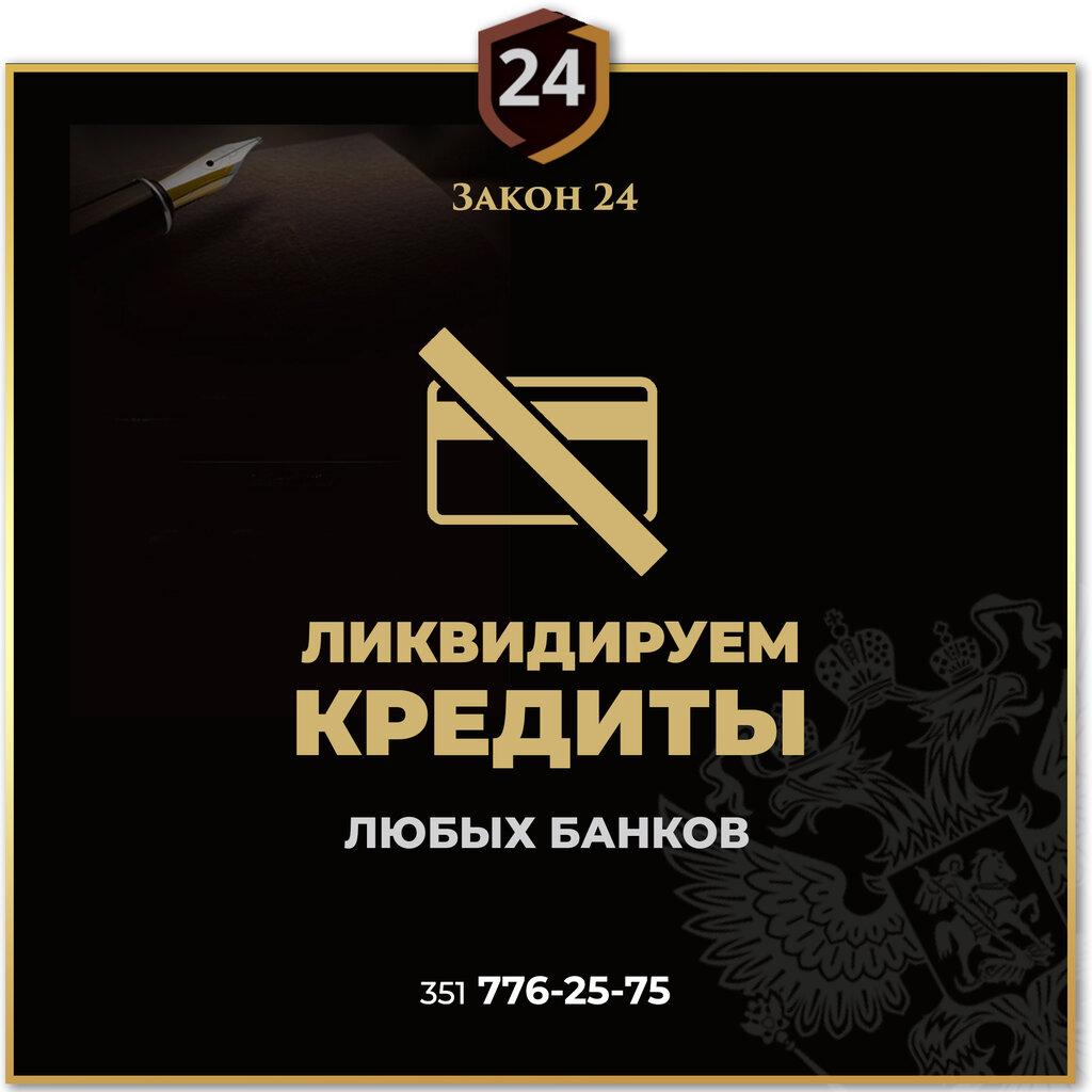 Кредит 24 челябинск