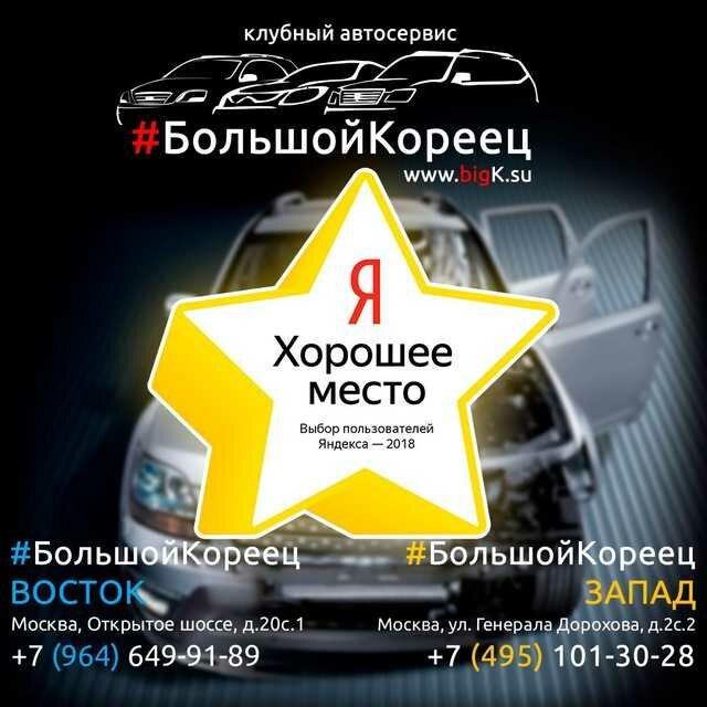 автосервис, автотехцентр — Большой кореец — Москва, фото №1