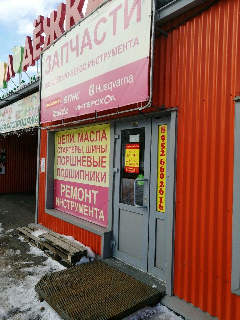 Магазин Бензотехника Пермь