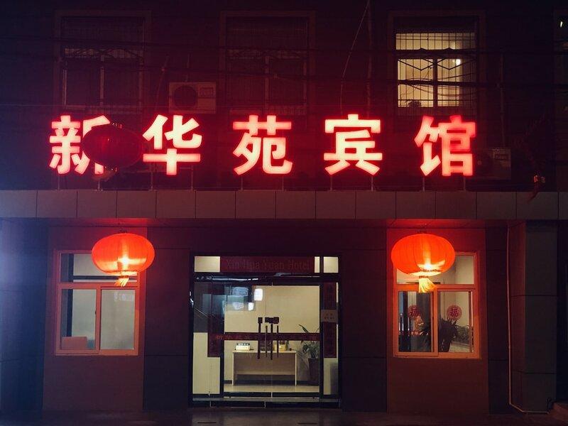 Beijing XinHuaYuan Hotel