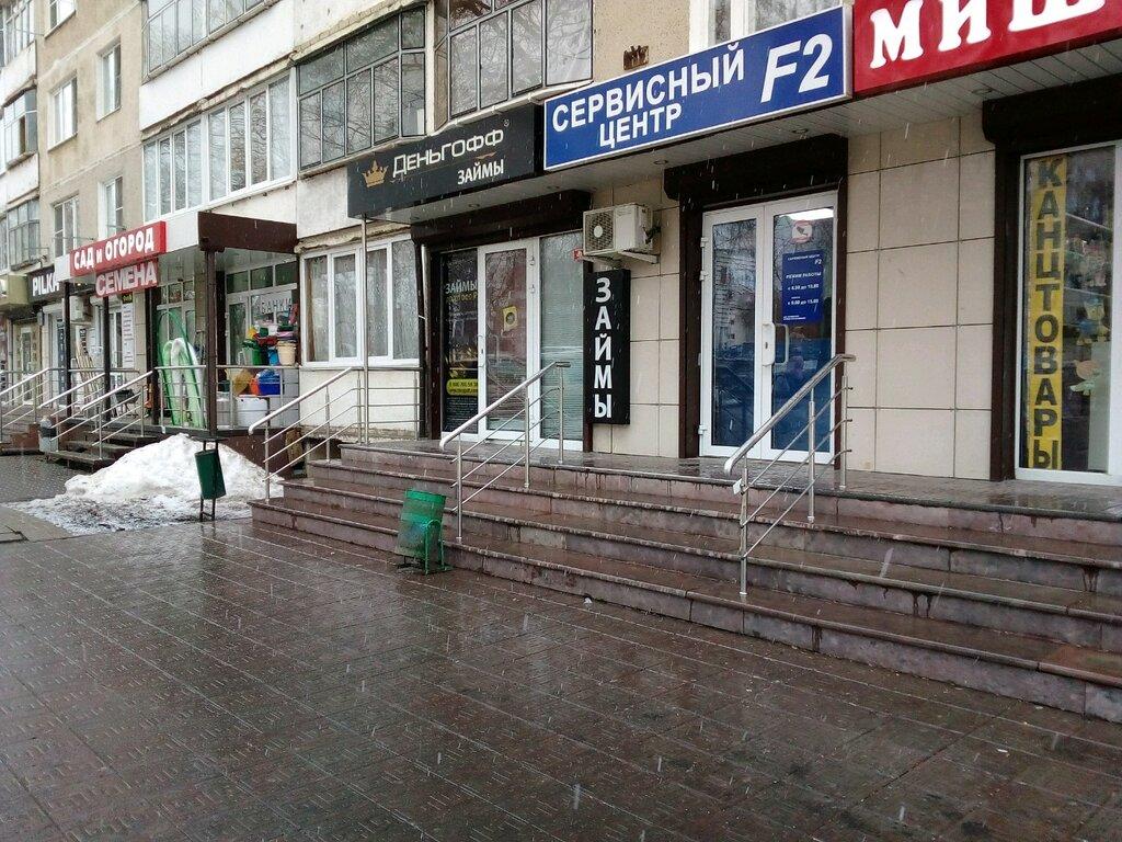займы в саранске адреса проверить кредитную историю бесплатно россия