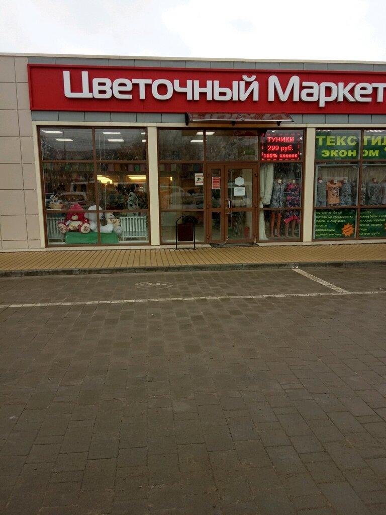 Оптовый магазин цветов в туле на проспекте ленина