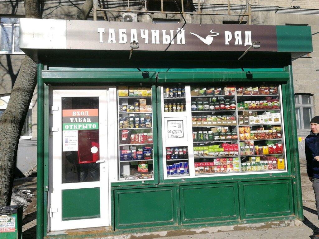 Магазин Табак Рядом Со Мной На Карте