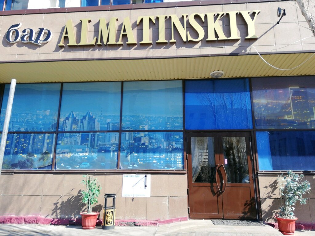 бар, паб — Almatinskiy — Нур-Султан, фото №1