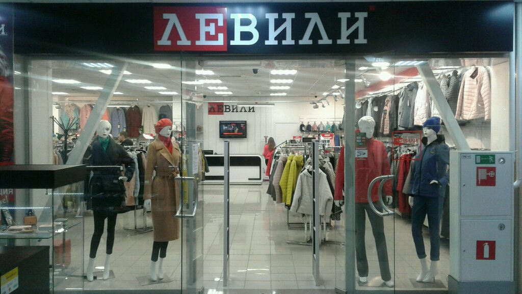 буду магазин левили нижний тагил каталог одежды фото казацкий кулеш фото