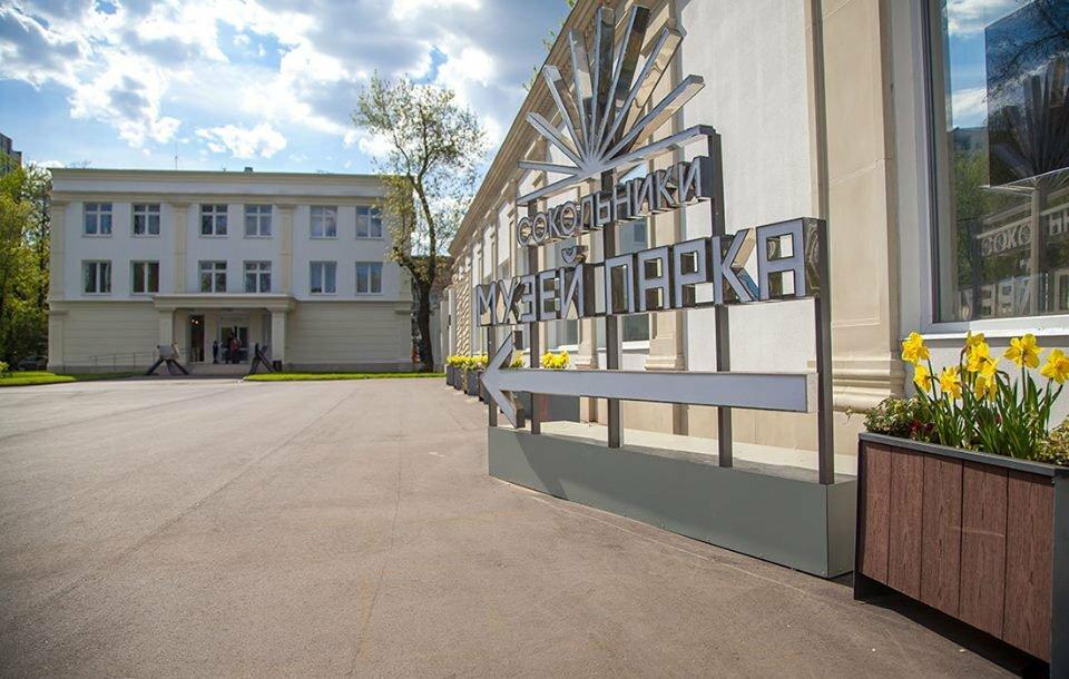 музей — Музей парка Сокольники — Москва, фото №1