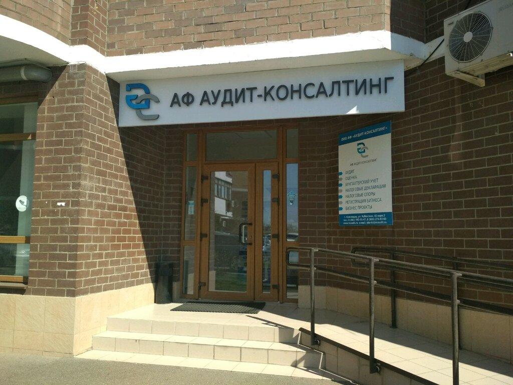 оценочная компания — АФ Аудит-Консалтинг — Краснодар, фото №4