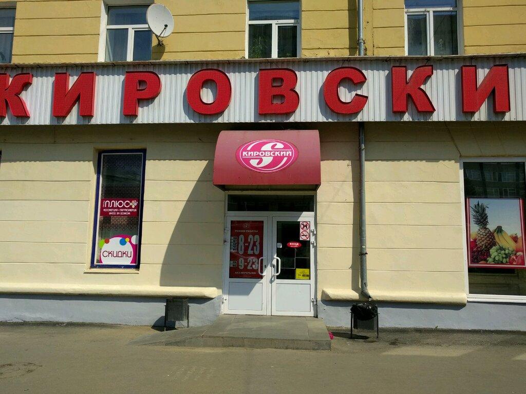 Кировский Магазин Часы Работы