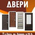 Двери и Двери, Услуги по ремонту и строительству в Городском округе Новотроицк