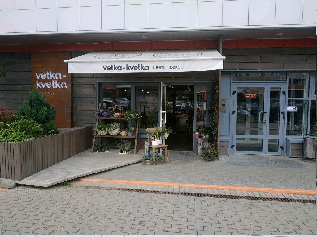 магазин цветов — Vetka-kvetka — Минск, фото №2