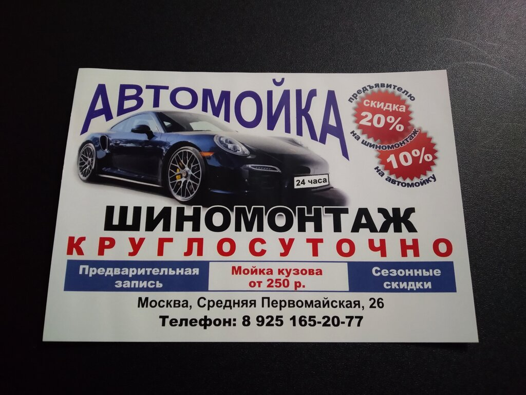 автомойка — Автомойка 24+ — Москва, фото №1