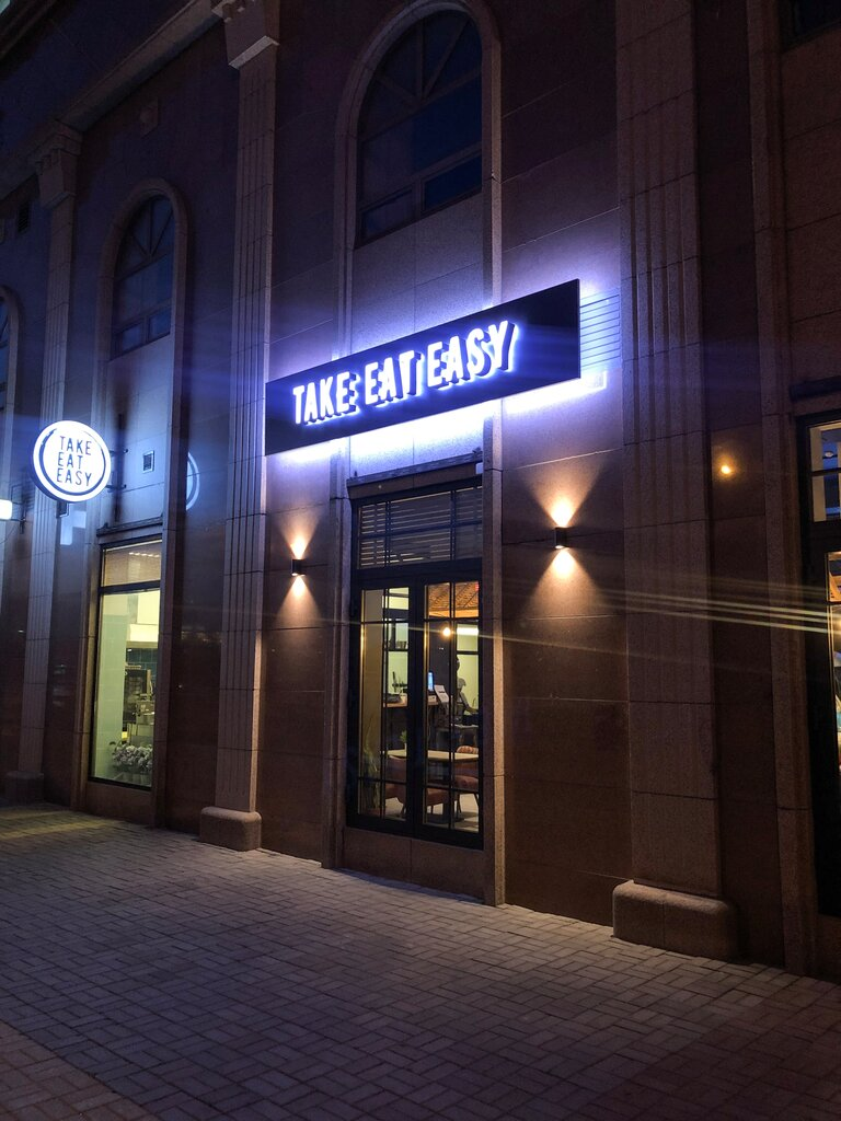 ресторан — Take Eat Easy — Нур-Султан, фото №1