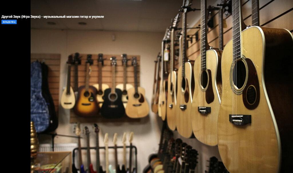 6f5f3ee094dd2 Другой Звук - музыкальный магазин, метро Площадь Восстания, Санкт ...