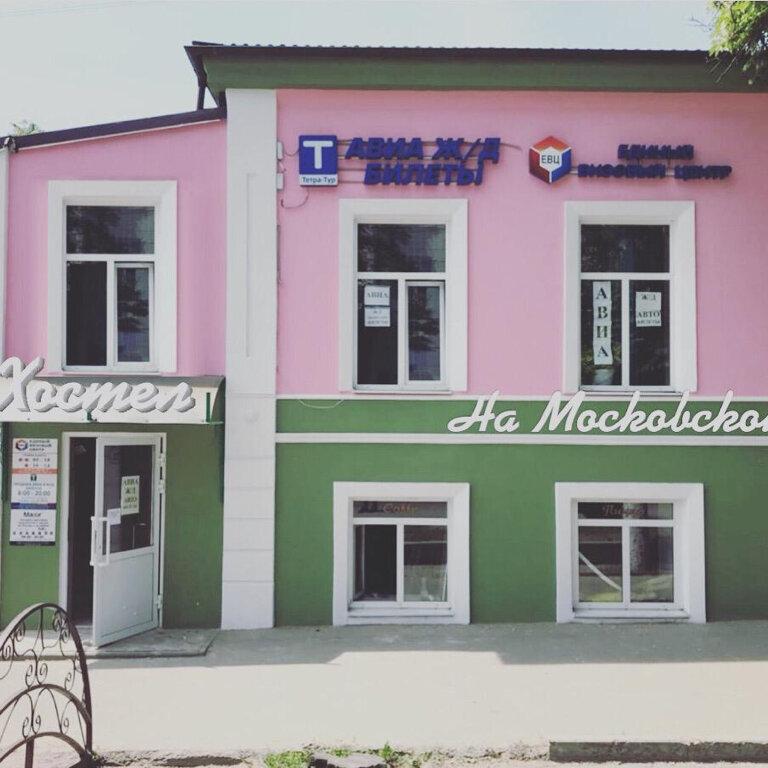 Hostel on Moskovskaya 59