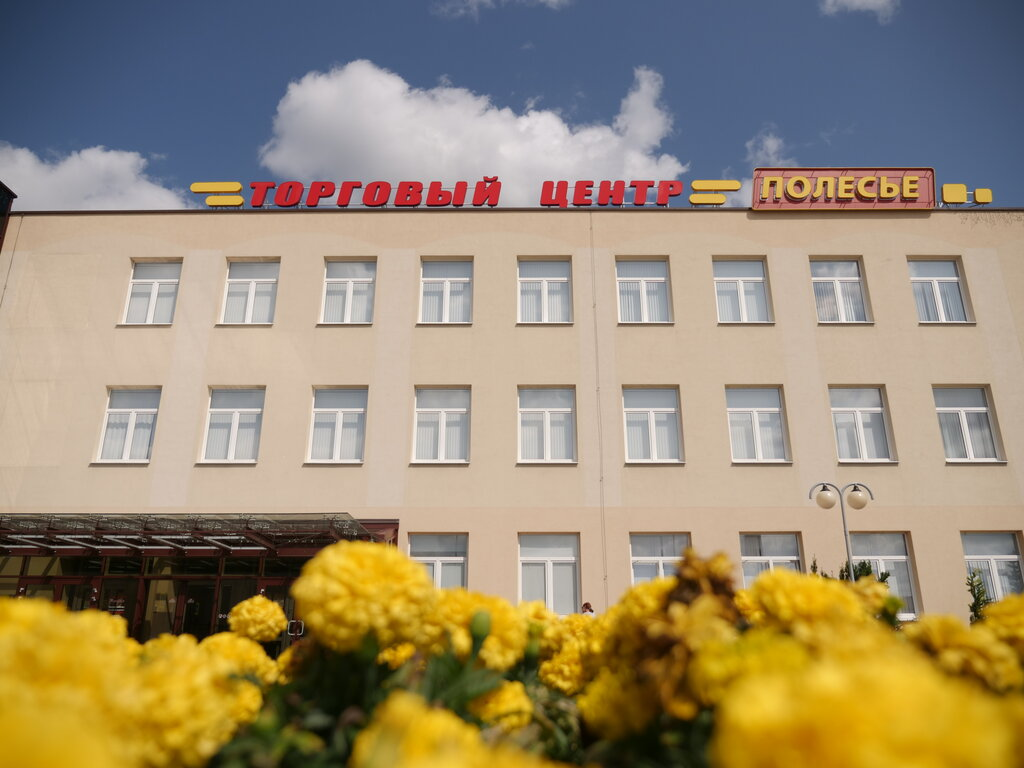 торговый центр — Полесье — Кобрин, фото №2