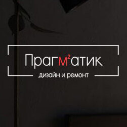 строительные и отделочные работы — Прагматик - отделка квартир под ключ — Москва, фото №2