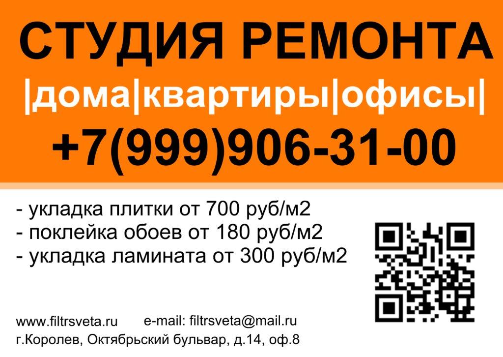 строительные и отделочные работы — ФильтрСвета — Королёв, фото №1